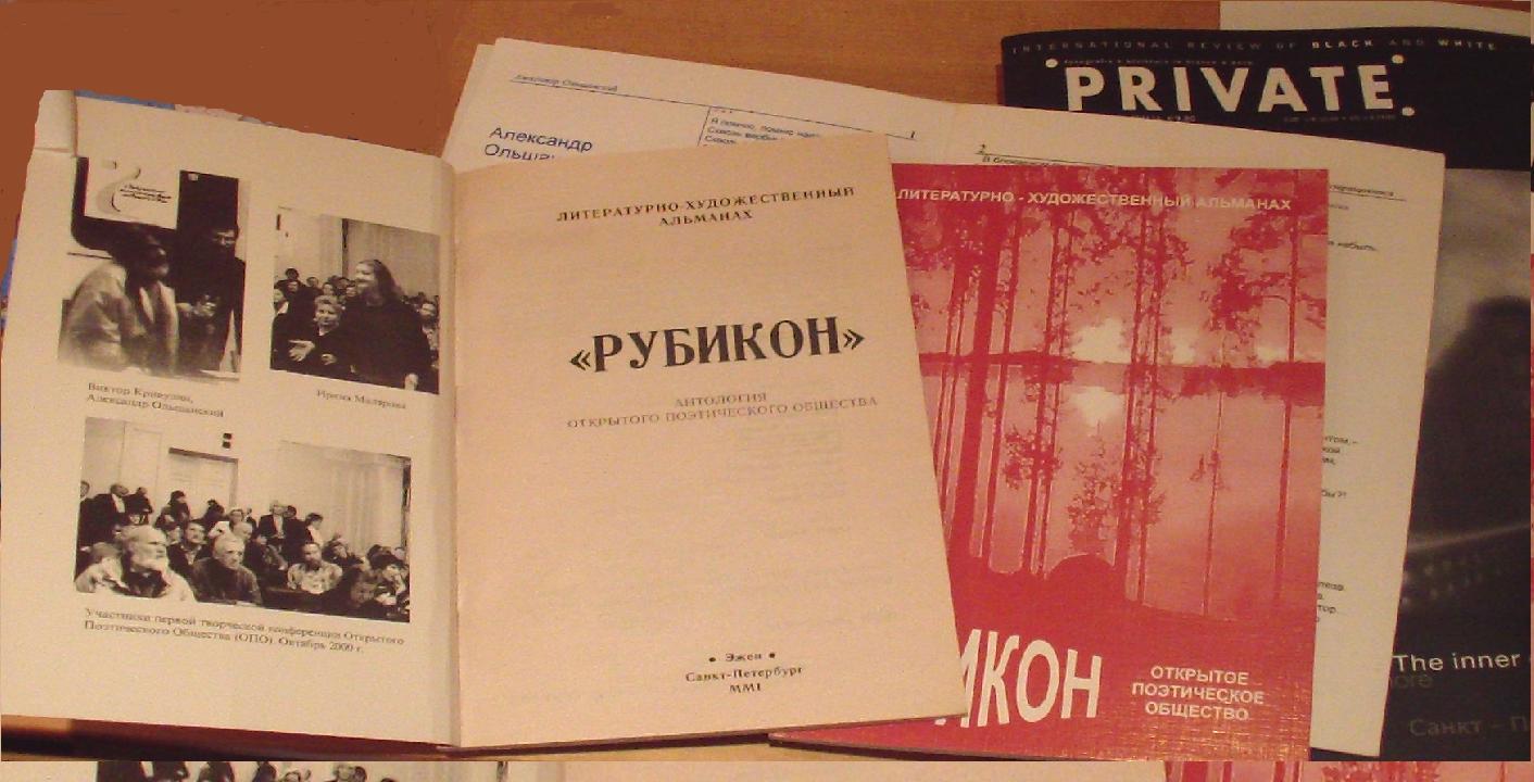 А. Ольшанский. Рубикон и др.